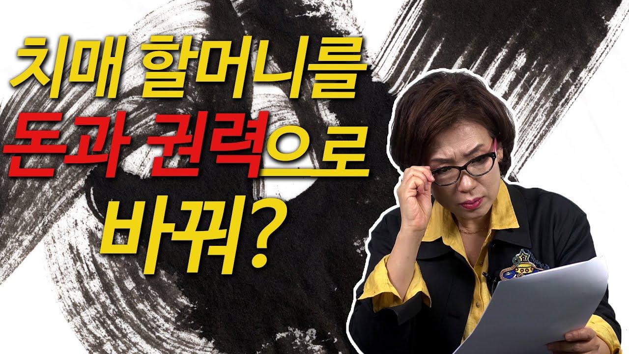 """""""정의연이 숨겨둔 길할머니 통장과 진료기록"""" 여명숙의 개수작 TV 64화"""