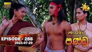 Maha Viru Pandu | Episode 288 | 2021-07-29 Thumbnail