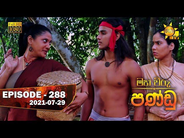 Maha Viru Pandu | Episode 288 | 2021-07-29