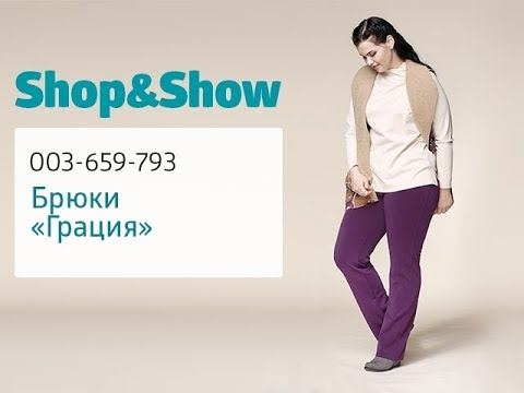 Брюки «Грация». Shop & Show (мода)