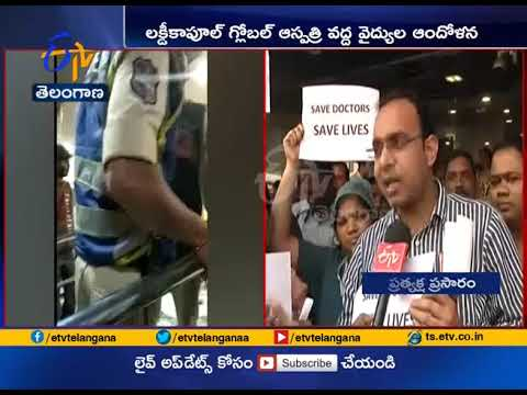 Doctors Protest At Global Hospital | Against Attack On Hospital | in Hyderabad
