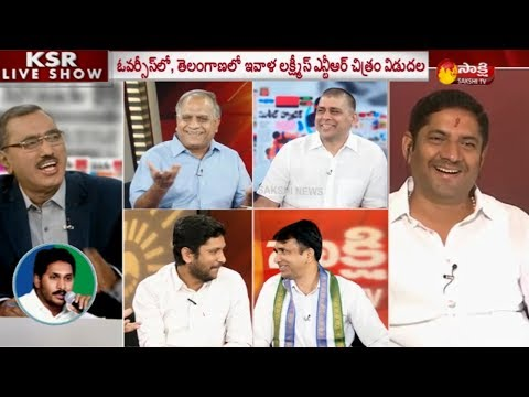 KSR Live Show | Andhra High Court stays release of 'Lakshmi's NTR' - 29th March 2019