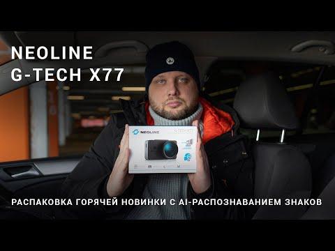 Распаковка Neoline G-TECH X77. Видеорегистратор с AI-распознаванием дорожных знаков