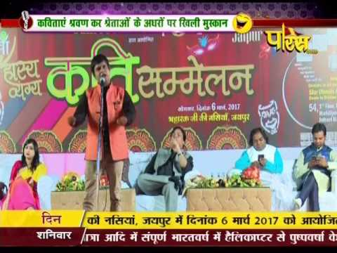 Vishesh - Kavi Sammelan | Jaipur (Rajasthan) | 11-03-2017