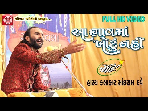 Aa Bhavma Khotu Nahi ||Sairam Dave ||Gujarati Jokes 2017||Full HD Video