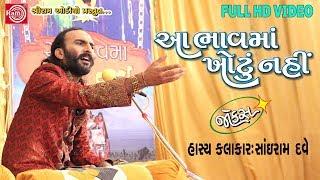 Aa Bhavma Khotu Nahi   Sairam Dave   Gujarati Jokes 2017  Full HD Video