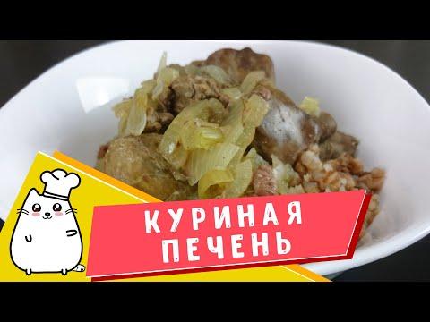 👨🍳Максимально диетическое и полезное  блюдо на каждый день Куриная печень с гречкой