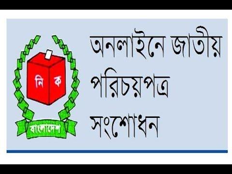 bangladesh nid online service ! www.nidw.gov.bd ! bangladesh