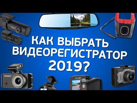 Как выбрать видеорегистратор для автомобиля отзывы