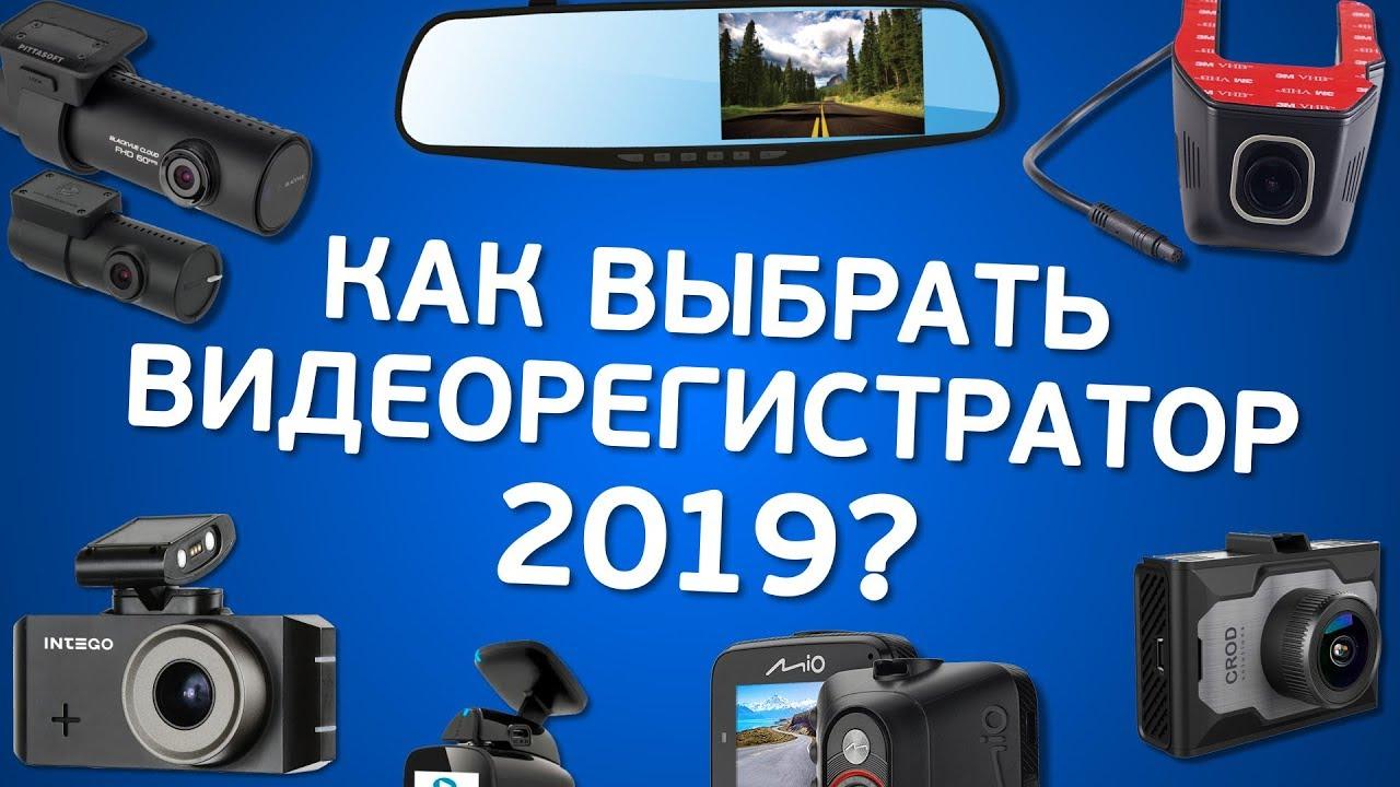 Как выбрать видеорегистратор в 2019?