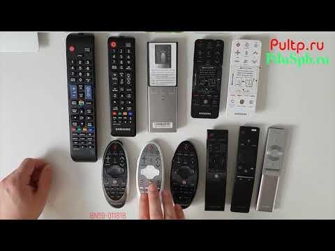Обзор линейки пультов Samsung Smart Touch 2012-2018г.