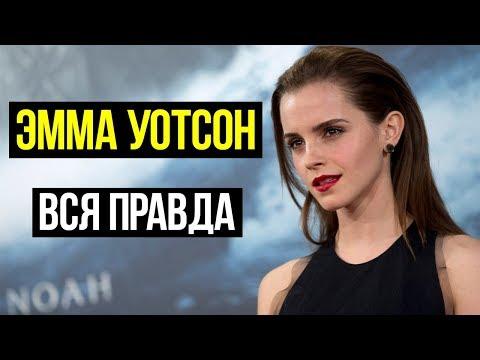 ЭММА УОТСОН ВСЯ ПРАВДА ОБ АКТРИСЕ - Популярные видеоролики!