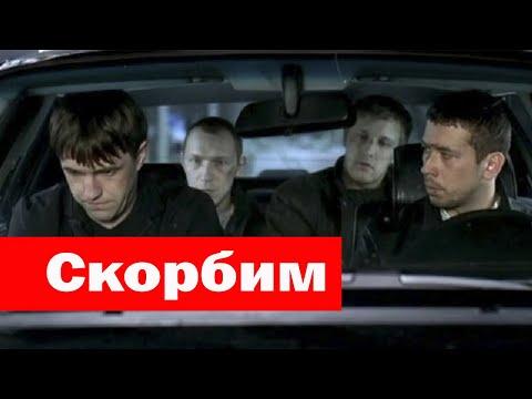 Скончался Актер из Фильма Бумер