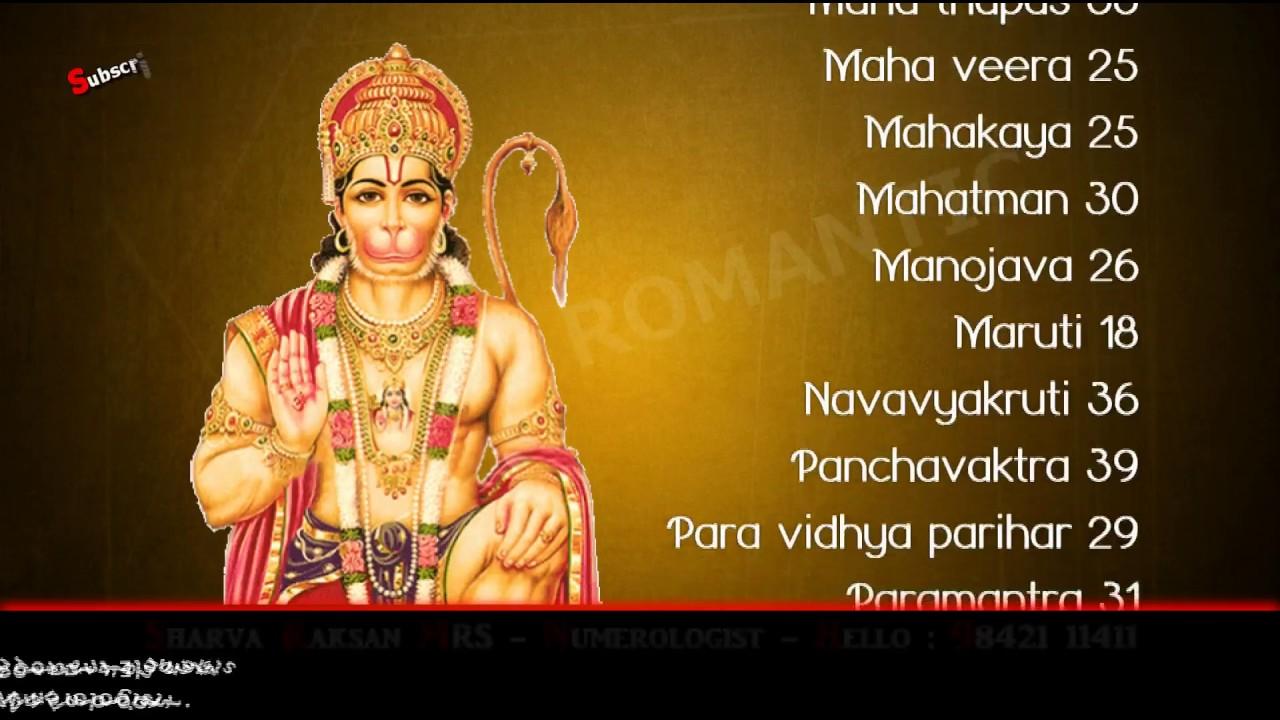 f7d64f020c12 HANUMAN NAMES LORD HINDU INDIAN TAMIL BABY NAME - BEST NUMEROLOGIST ...