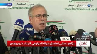 كريم يونس: بداية إنهاء الأزمة في الجزائر هو إجراء الانتخابات الرئاسية