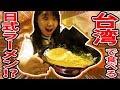 台湾の日本式ラーメンを徹底検証!家系ラーメンの味はどう…?|横浜家系ラーメン 大…