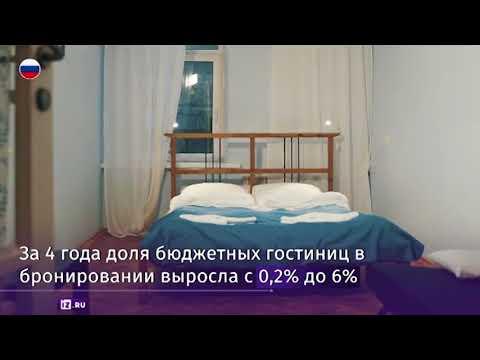В России может стать меньше хостелов