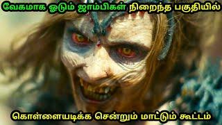 ஜாம்பி ராணி (2021) Tamil Dubbed Zombie Movie Story in Tamil Voice Over By Mr HollywoodTamizhan
