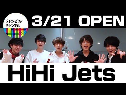 HiHi Jets 3月21日OPENに向けて自己紹介
