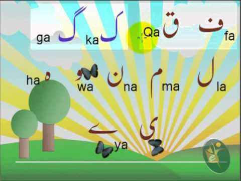 Urdu Alphabets Haroof-e-Tahaji Revision Part 35