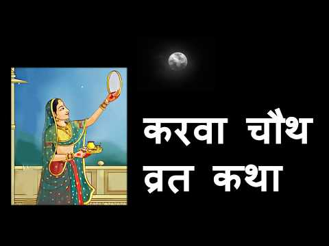 करवा चौथ व्रत कथा, Karva Chauth Vrat Katha in Hindi free download,