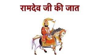 रामदेव जी की जात की कहानी | Ramadev Ji Ki Jaat Ki Kahani | Ramdev Peer Ki Kahani