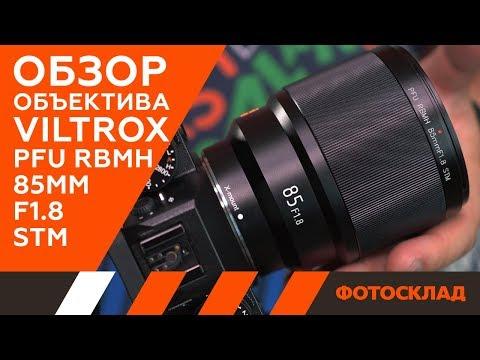 Viltrox PFU RBMH 85mm F1.8 обзор от Фотосклад.ру