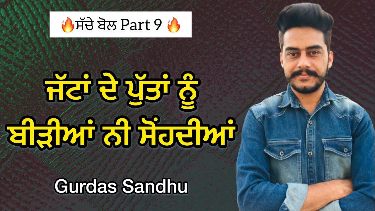 ਜੱਦੀ ਜਾਇਦਾਦ । Jaddi Jaidaad । Gurdas Sandhu । ਸੱਚੇ ਬੋਲ Part 9 । Latest Punjabi Shayari 2021