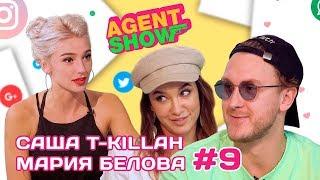 Agentshow 9 САША T Killah И МАРИЯ БЕЛОВА