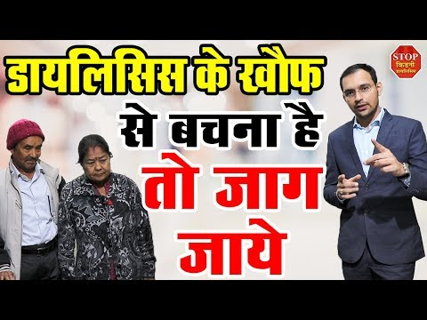 Kidney Treatment Without Dialysis | Kidney Treatment By Dr Puneet Dhawan