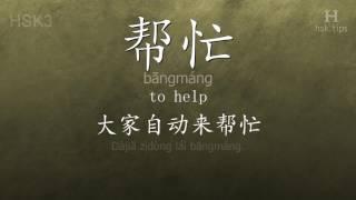 Chinese HSK 3 vocabulary 帮忙 (bāngmáng), ex.1, www.hsk.tips