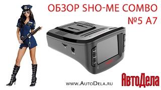 Видеообзор SHO-ME Combo №5 A7 - самый подробный