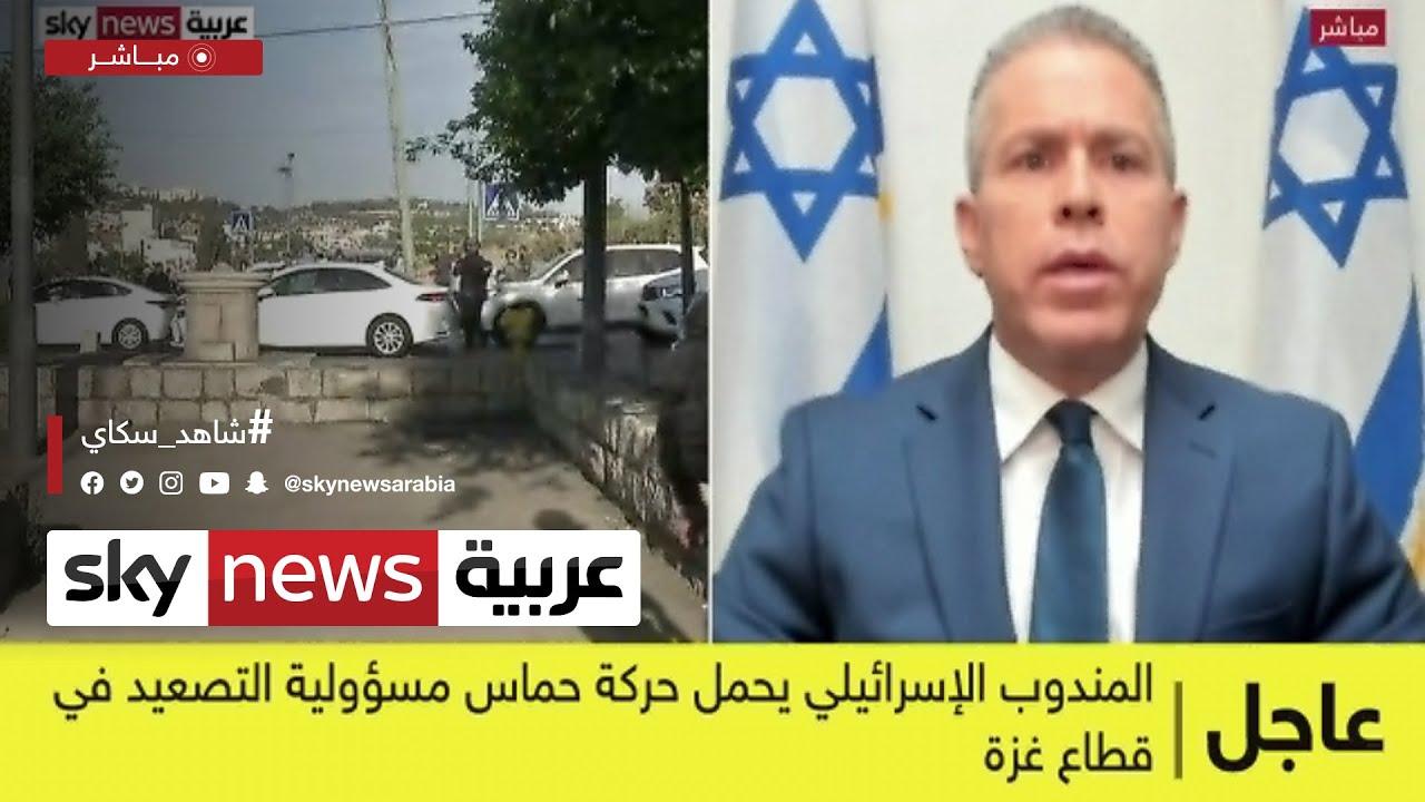 عاجل.. كلمة المندوب الإسرائيلي أمام مجلس الأمن#  - نشر قبل 2 ساعة