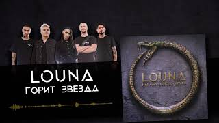 LOUNA - Горит звезда (Official audio)