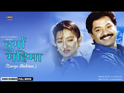 Durga Mahima Full