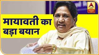 LIVE भाई पर आयकर विभाग की कार्रवाई के बाद मायावती का बड़ा बयान देखिए ABP News Hindi