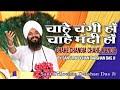 Shabad Kirtan | Chahe Changia Chahe Mandia | Sant Trilochan Darshan Das ji