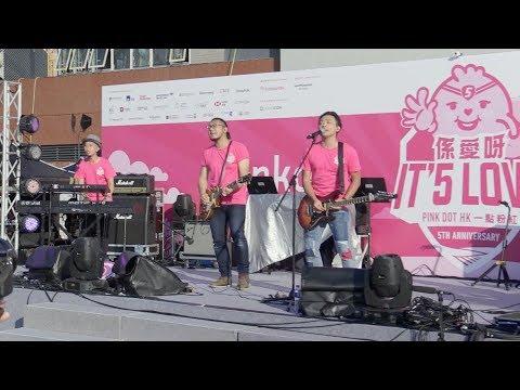 大不了一代 (Nowhere Boys) @ Pink dot HK 2018 (21 Oct 2018)