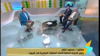 رئيس «الجاليات المصرية في أوروبا»: يجب الحفاظ على هوية «الجيل الثاني» من المغتربين