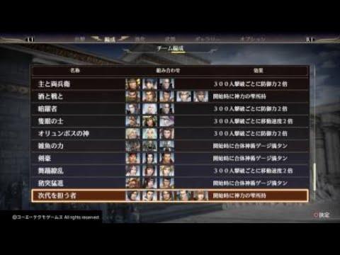無双 orochi3 ultimate 特殊 組み合わせ