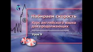 Английский язык для продолжающих. Урок 2.9. Сделано в России. Пассивный залог