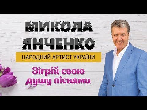Ой, чого ж ти мамо - Народний артист України Микола Янченко