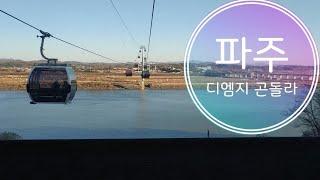 경기도 아이들과 가볼만한곳 파주 디엠지곤돌라Dmzgon…