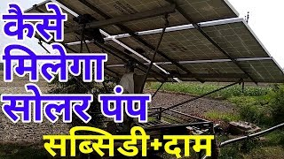 कैसे लगवाएं सोलर पंप,कितनी सब्सिडी दाम कृषि विभाग में|Solar pumpFor farmers,agriculture|Agril Career