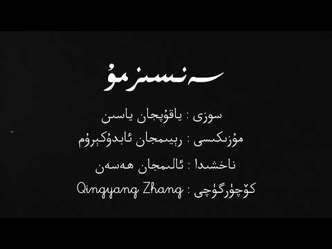 Sensizmu (Karaoke) -سەنسىزمۇ