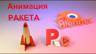Анимация полёт ракеты в Blender. Урок на русском языке. Редактр графов.