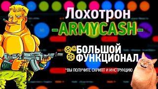 Armycash=лохотрон НЕ ВЕДИТЕСЬ