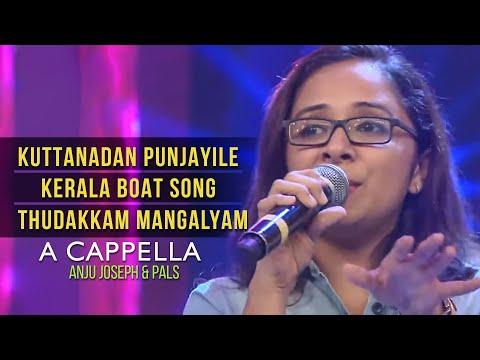 Kuttanadan Punjayile - Kerala Boat Song, Thudakkam Mangalyam   Malayalam ACCAPELLA SONG