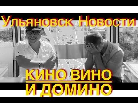 Новости Ульяновска Сегодня 73