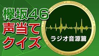 今回は声を当てるクイズです。 今から「欅坂46」と言っている 言葉のみを流します。全てラジオ音源です。 メンバー誰の声か当ててください! 1問につき2回流します。